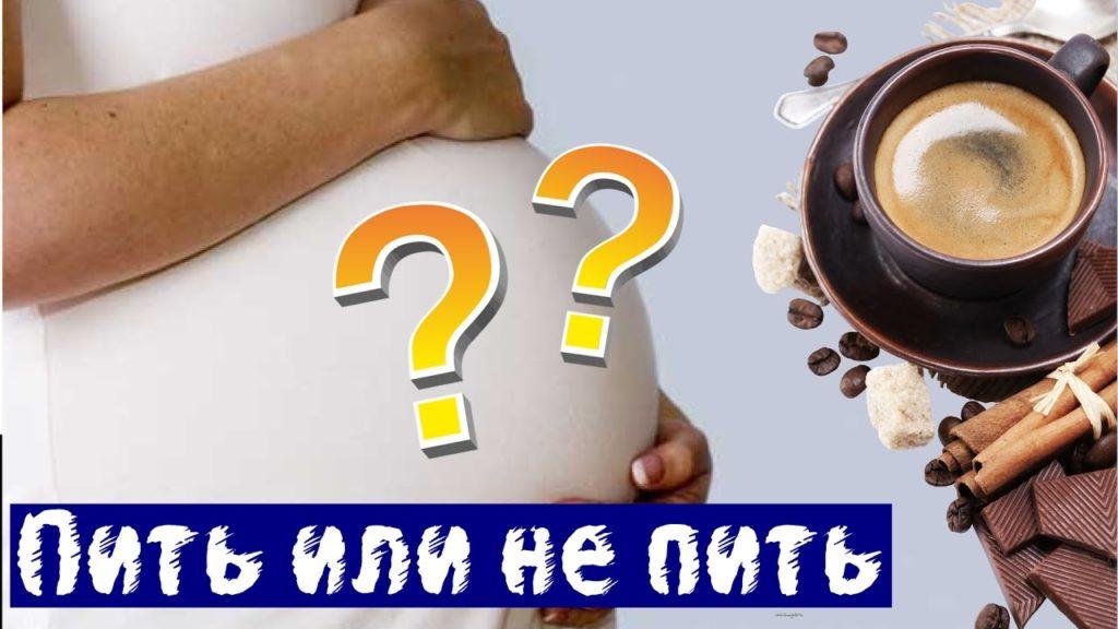 Кофе при беременности можно ли беременным пить кофе